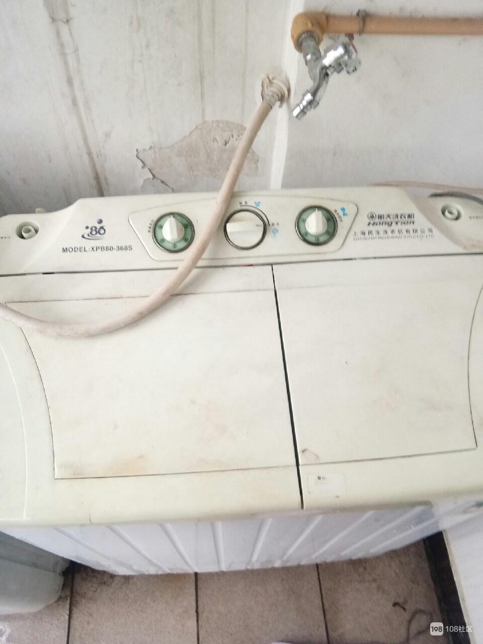 【转卖】冰箱洗衣机