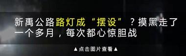 """回家变身""""夜行侠""""?桐德路乾元段又黑灯瞎火,说起原因…"""