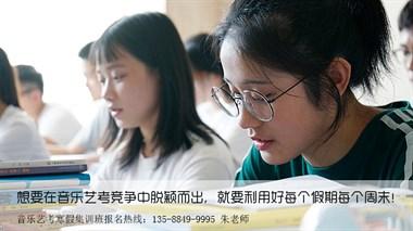 南昌高考音乐小三门培训,浙江音乐学院视唱练耳乐理不再困扰