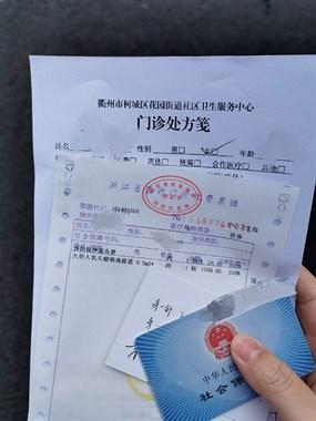 @娜妮!衢州这10家门诊能约九价宫颈癌疫苗,我刚去打了…
