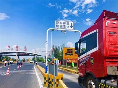 12月10日后全省所有封闭式高速,全面实施货运车辆称重
