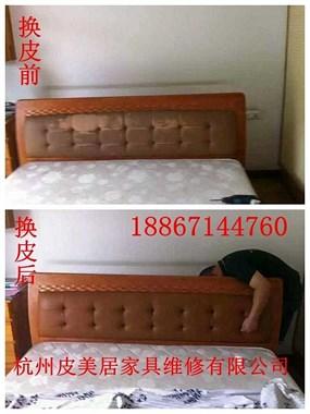 杭州沙发翻新换面餐椅掉皮维修皮床靠背修复
