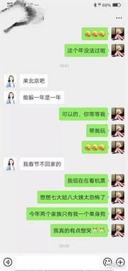 杭州姑娘晒了张微信截图,留言区一大波人慌了:带带我!一起出去避风