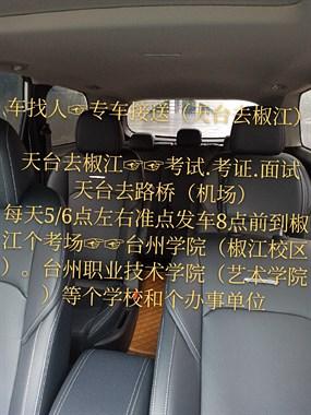 车找人天台去临海黄岩椒江台州三区可载六人