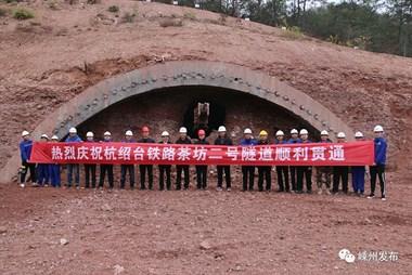 【最新消息】杭绍台铁路嵊州段第二个隧道今天顺利贯通!