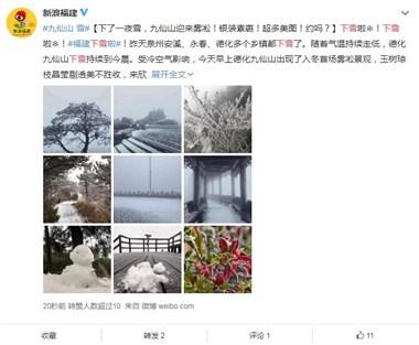 霜冻、大降温…长兴周末跌下0℃!今日大雪你冻昏了吗?