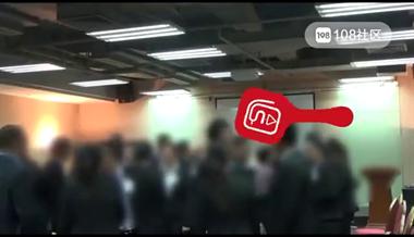 揭隐私扮妓女,视频曝光这家商学院洗脑现场,可怕!