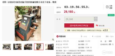 曾流拍!新昌这个厂被法院查封,设备物资被降价拍卖