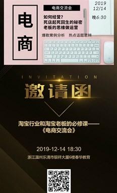 春华教育—《电商分享会》    12/14/18:30