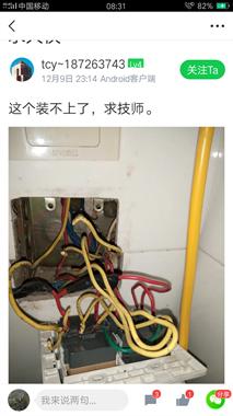 热心大哥帮社友修电路,几下就搞定!这问题你家也遇到?