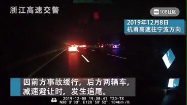 浙江高速2死5伤!悲剧本不该发生!