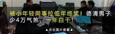 瘆得慌!德清女子神神秘秘在办公室贴符咒,被同事撞见…