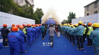 正式动工!海宁中丝三厂、横头街将巨变!未来超惊艳