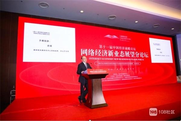 会会网协办第十一届中国经济前瞻论坛网络经济新业态展望分论