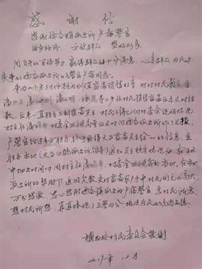 横板桥村干部给儒岙副所长写了封信,为这件事公开…