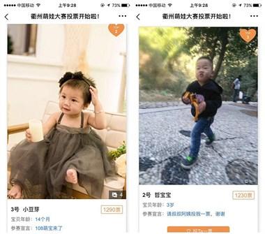 衢州108萌娃大赛获奖名单公布啦!看看是谁抱走了大奖?