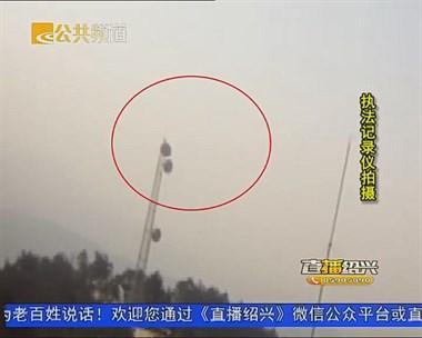 惊险!绍兴一女子爬上信号塔,情绪激动吵着要自杀