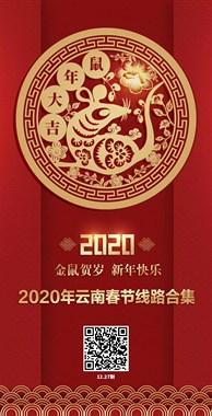 2020春节长线旅游推荐】让我们过一个不一样的春节