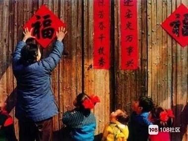 """一年一度送""""福""""活动,来了!上百份定制108春联免费领"""