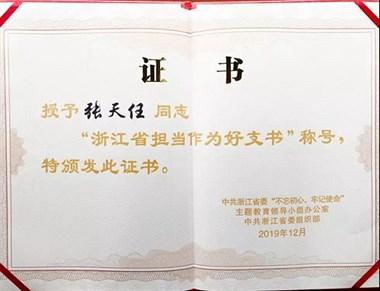 长兴骄傲!天能集团董事长获省级荣誉,曾带领企业捐600万