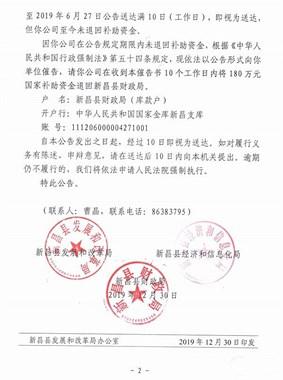 新昌财政局发公告!**机械厂,赶快退回180万补助金