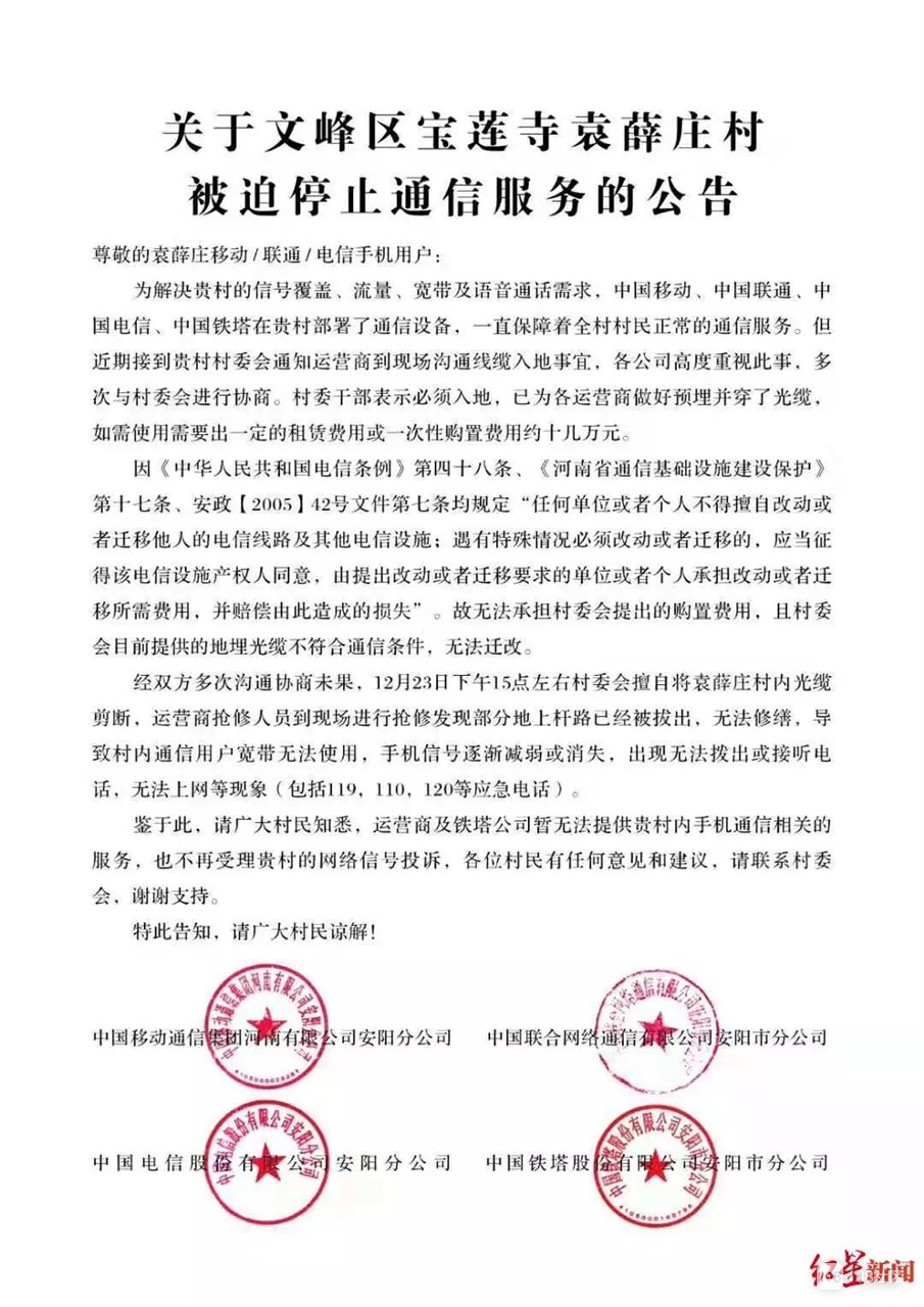 """""""文明村""""被三大运营商集体""""拉黑""""?村民担心看不上春晚"""