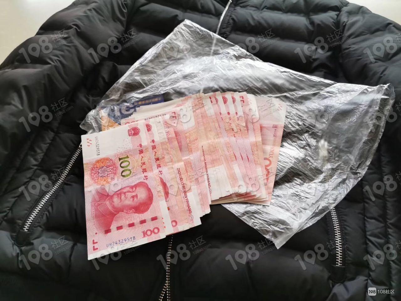 马大王这老板捡到30张红钞票!全在这黑色羽绒服里