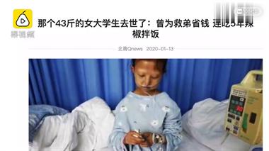 43斤贫困女大学生因病去世:曾获捐47万救治