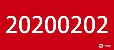 千年一遇!想20200202登记结婚?景德镇民政局:可以