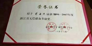"""诸暨大姐是""""熊猫血"""",17年无偿献血!她还申请了……"""