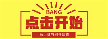 你的春节假期在衢州是什么水平?赶紧来测测!