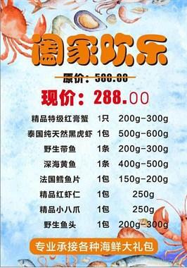 海鲜大礼包,价格如图