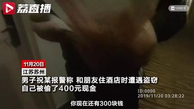 男子喝断片后招嫖以为被盗,看到监控瞬间给民警跪下