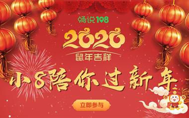 开好运!快来抽取你的2020年新年幸运签~