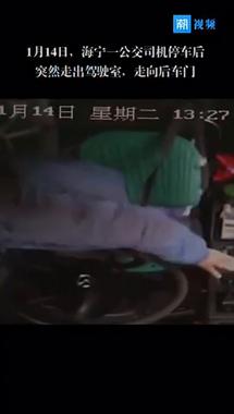 43秒监控,拍下海宁公交司机这个动作,瞬间想哭