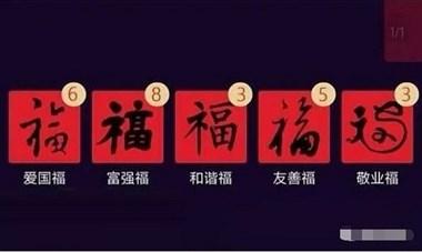 """你的""""五福""""集齐了吗?警方提醒:警惕三大套路,已有多人中招!"""