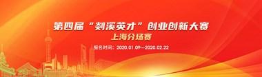 """第四届""""剡溪英才""""创业创新大赛上海分赛场即将开赛"""