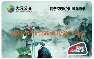 好消息!海宁公交卡可在杭州刷卡坐车了!更惊喜的是…
