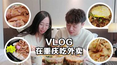 在重庆,随便点的外卖到底好不好吃
