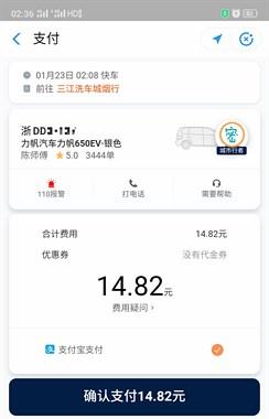 去三江城打车被敲竹杠!给了春节费,司机还要我加钱