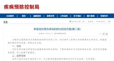 截至1月24日24时,温岭确诊病例12例,重症2例