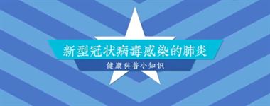 浙江省新增新型冠状病毒感染的肺炎确诊病例17例,绍兴1例