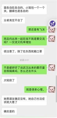 朋友叫武汉回来的妹妹出门吃饭?官方呼吁:居家隔离14天