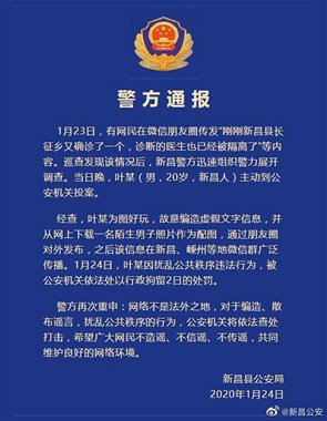 朋友圈散布疫情谣言,新昌男子被警方行政拘留!
