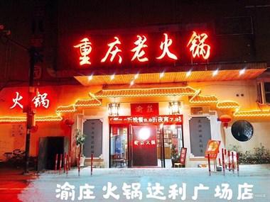 渝庄火锅 正常营业,春节不涨价[好的]