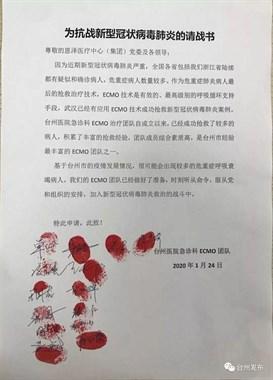 致敬!台州这些医护人员前往武汉 他们的请战书让人泪奔…