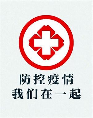 紧急通知!康久天颐养老院关于防范冠状病毒实行封闭式管理