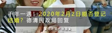德清的准新人别跑空!民政局取消2020年2月2日结婚登记