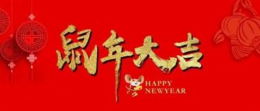 新年快乐!!