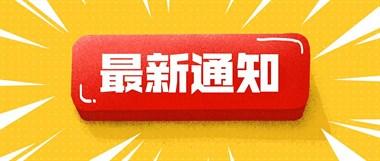 德清人快看!浙江关于延期至2月17日开学、2月9日后复工